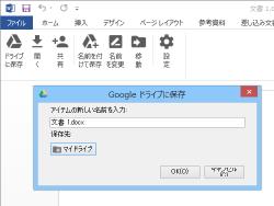 google ms officeから直接google ドライブへ保存できるアドインを無償