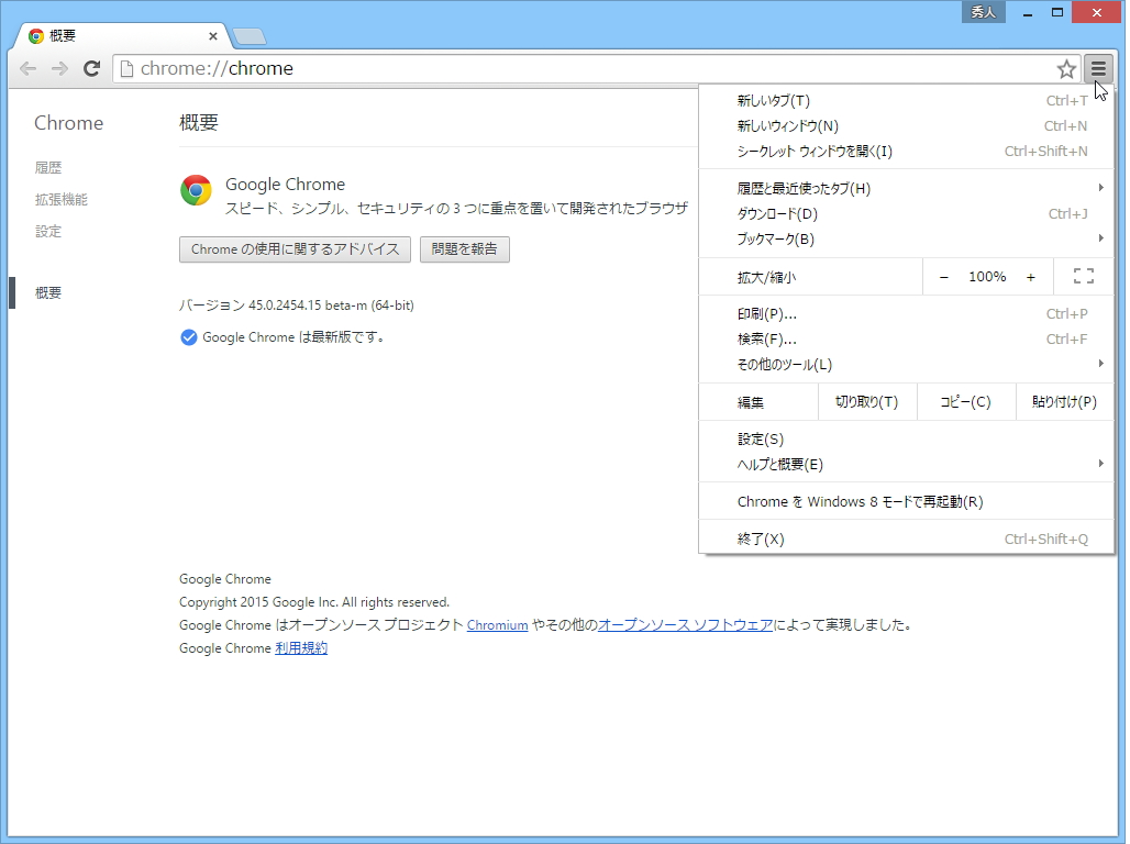 「Google Chrome」v45.0.2454.15