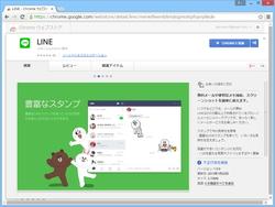 ChromeでWebページを保存する方法   いろいろメモ