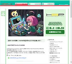 """HSPプログラムコンテスト2015""""の..."""