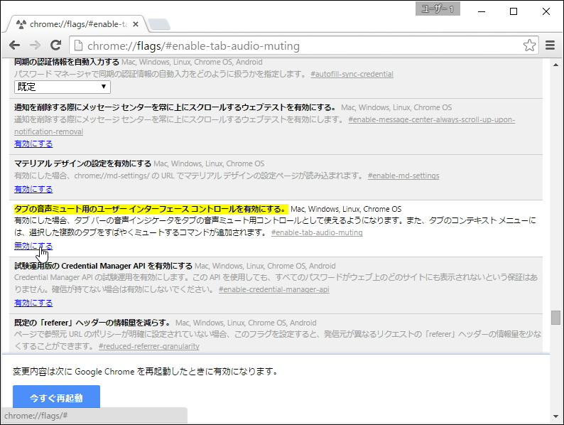"""chrome://flags/#enable-tab-audio-muting""を有効化"