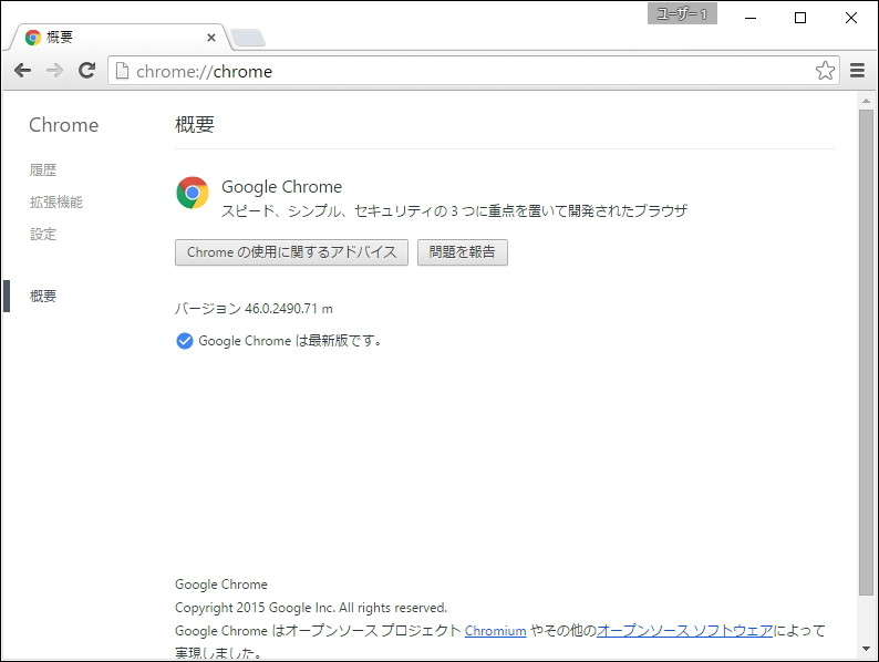 「Google Chrome」v46.0.2490.71