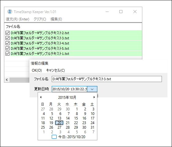 「TimeStamp Keeper」v1.01