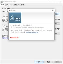Oracle、25件の脆弱性の脆弱性を修正した「Java SE 8 Update 65」を公開