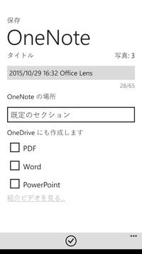 保存 無効 pdf 設定
