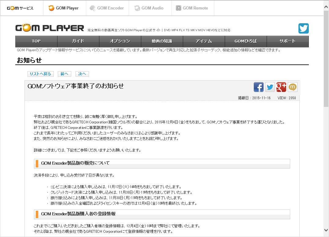 gom player 日本 語 旧 バージョン