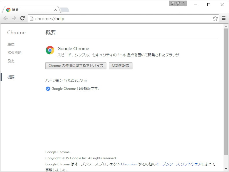 「Google Chrome」v47.0.2526.73