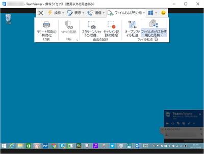 リモート デスクトップ データ 量