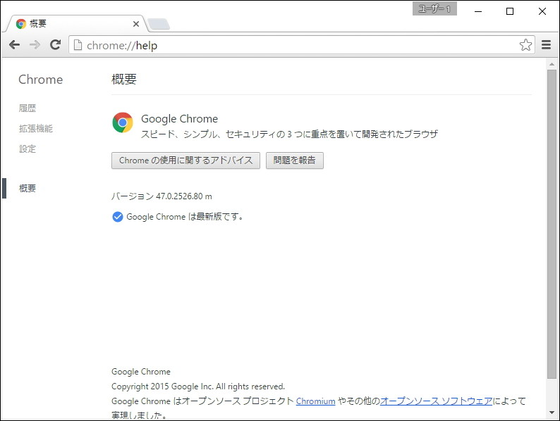 「Google Chrome」v47.0.2526.80
