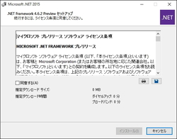 NET Framework 4.6.2 Preview」...