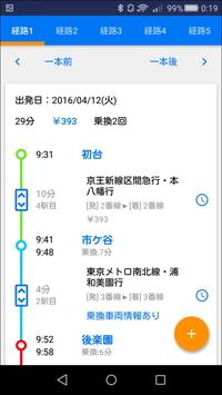 表 電車 検索 時刻