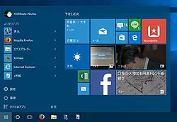 Windows 10でもデスクトップ環境...