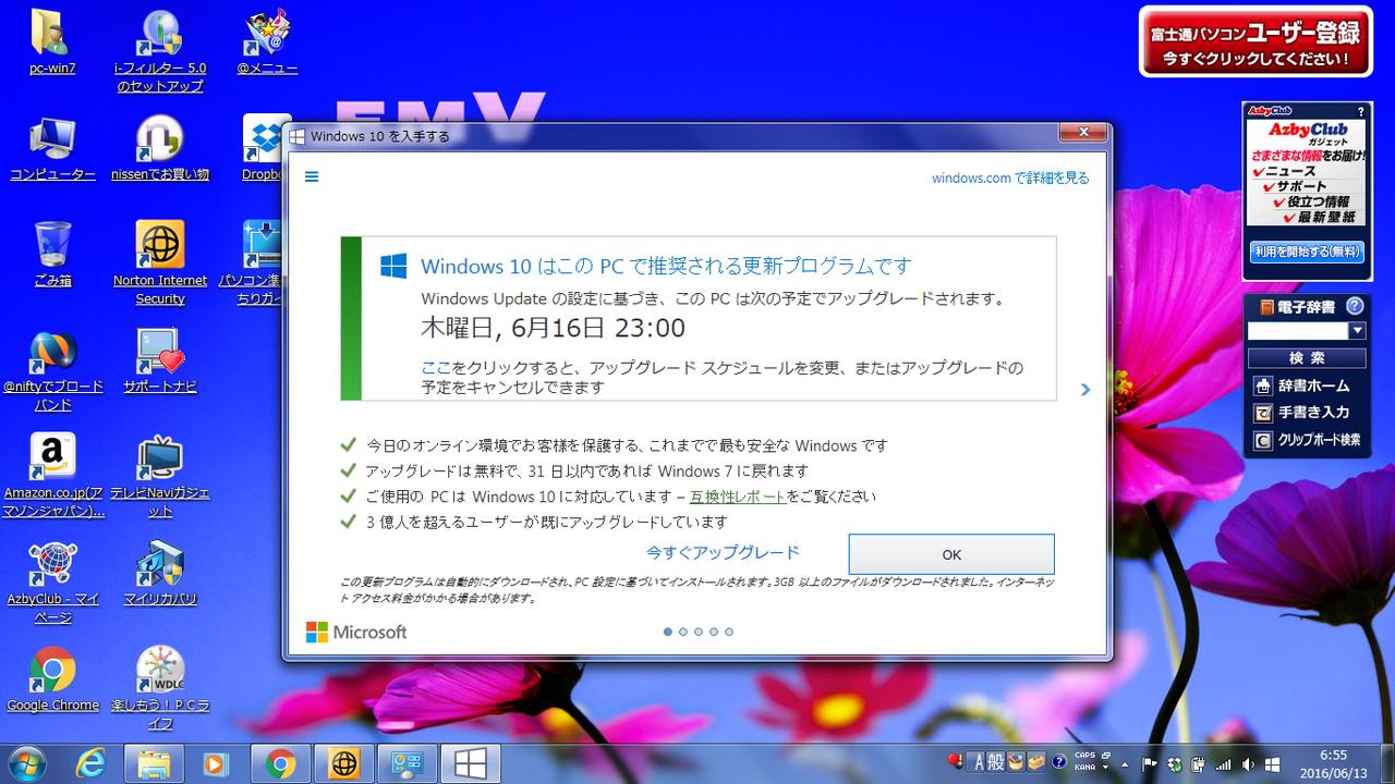特集 Windows 7を当面使い続けるつもりの人は注目 Windows 10の