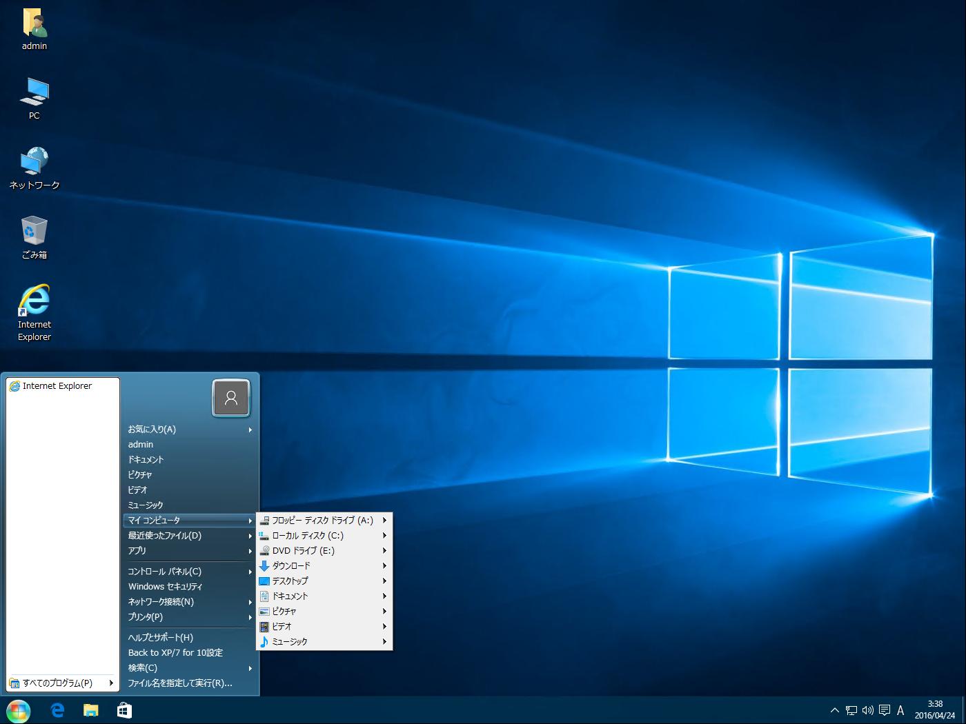 windows 10 1607 版