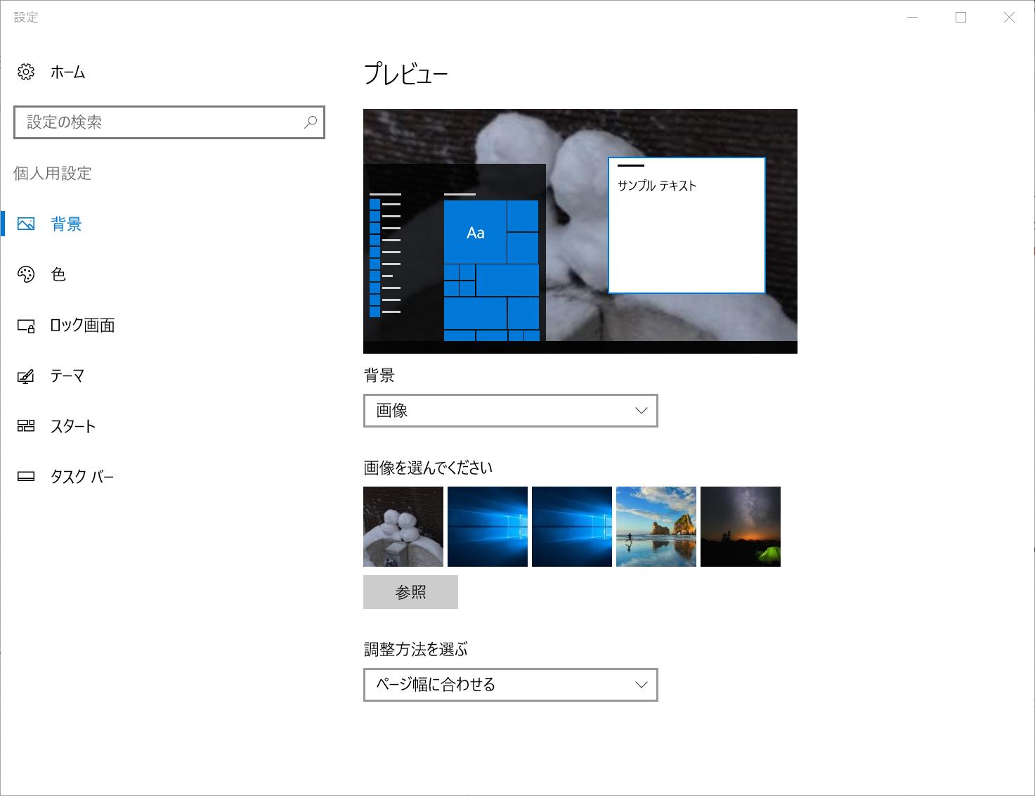好みの写真をデスクトップの壁紙に設定したい いまさら聞けない Windows 10のtips 窓の杜