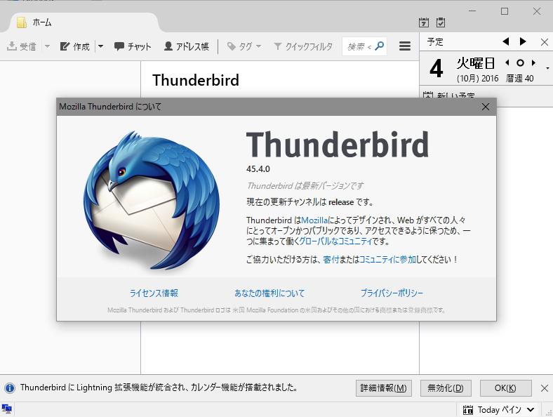 Mozilla、「Thunderbird」v45.4....