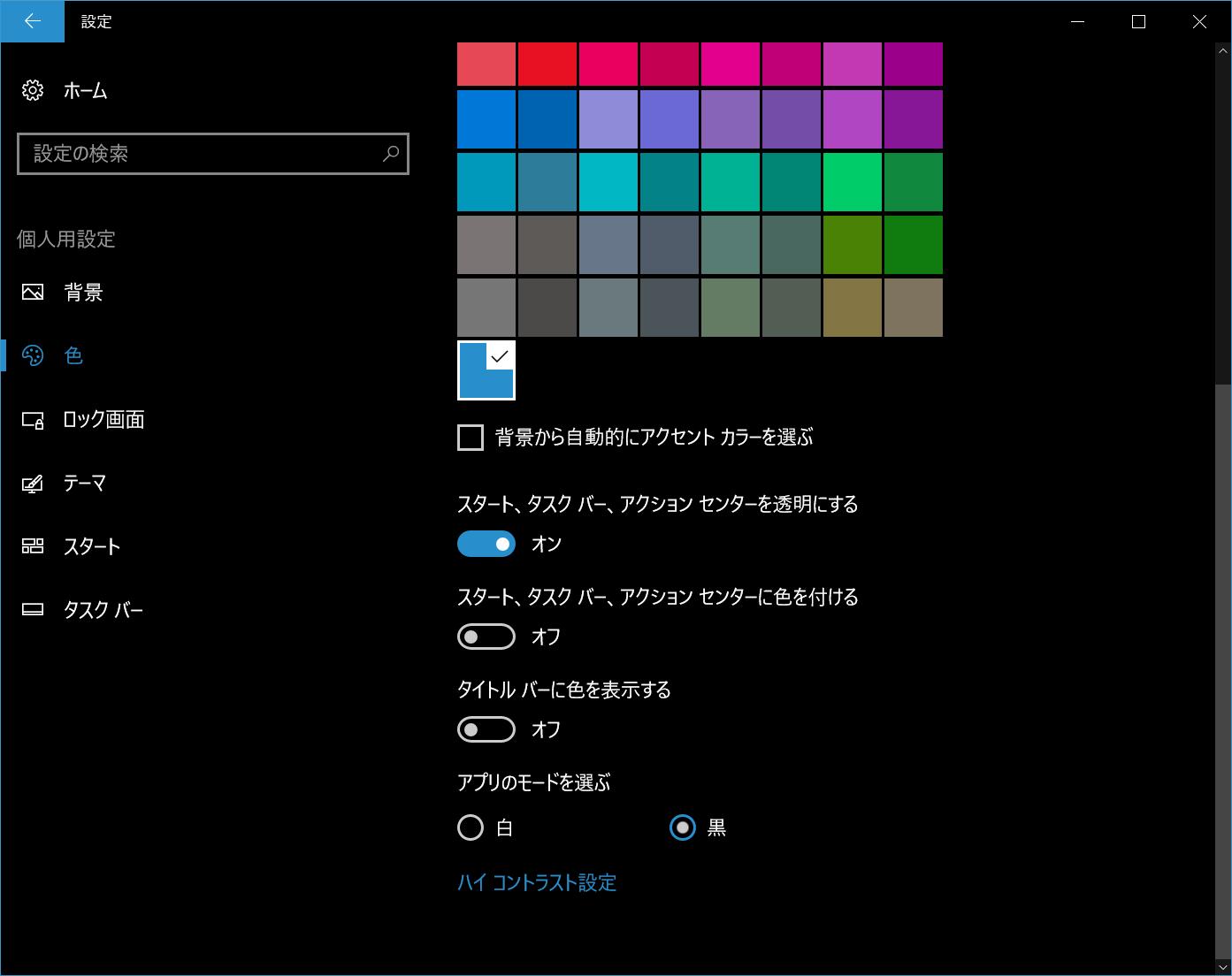 黒背景の方が疲れにくい デスクトップの色を変更する いまさら聞け