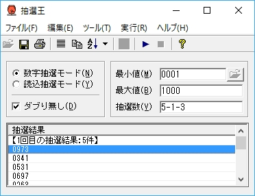 フリー ソフト ビンゴ