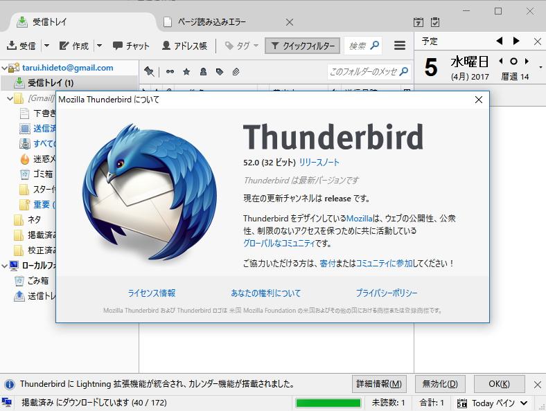 mozilla thunderbird v52 0を公開 新機能と改善を多く含んだ