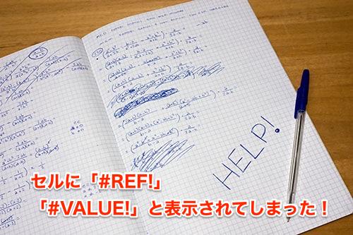 excel ref value の意味がわからない 困ったときのエクセル
