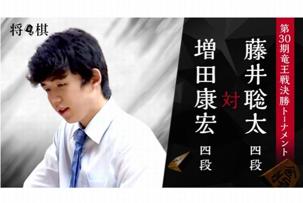 藤井聡太四段が29連勝に挑む6月2...