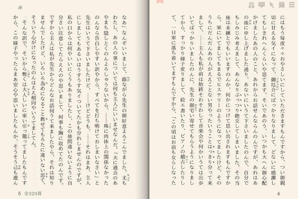 卍 谷崎 潤一郎 青空 文庫