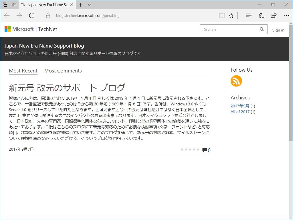 日本マイクロソフト、来年の改元...