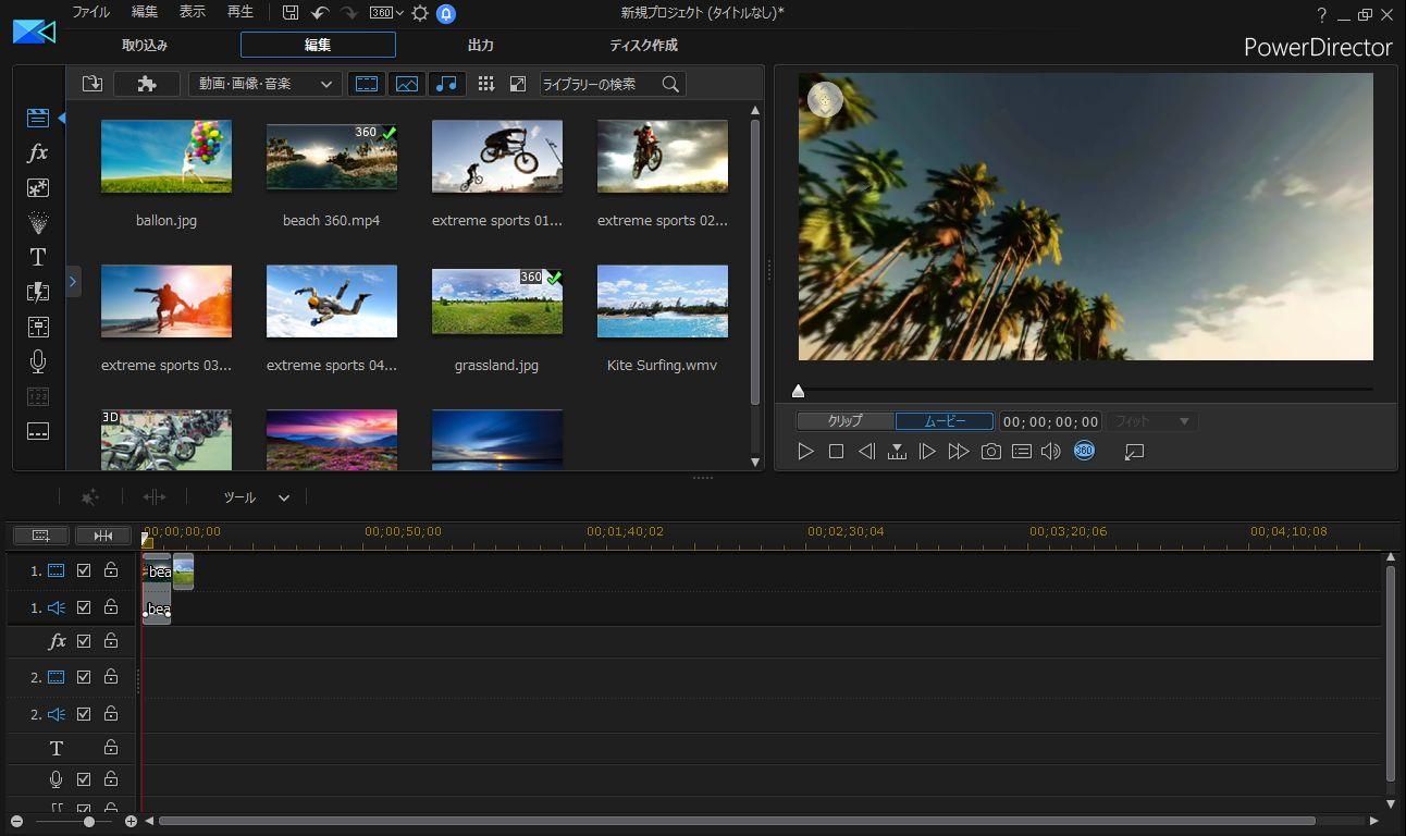 使いやすい動画結合ソフトの3選 - Apowersoft
