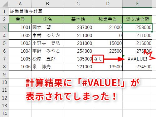 【Excel】計算結果に「#VALUE!」のエラーが表示された!エクセル ...