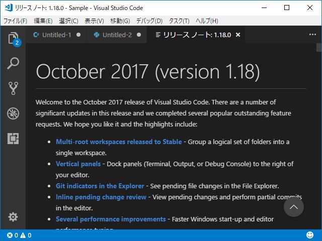 visual studio code の10月更新 オレンジのアプリアイコンが大不評で青