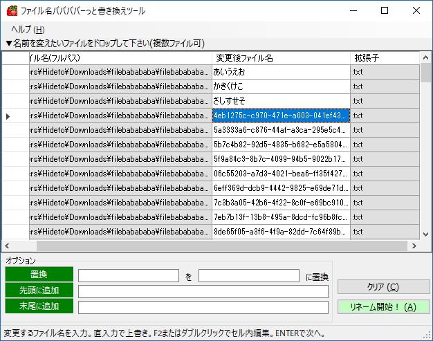 大量のファイルを効率よくリネーム「ファイル名ババババーっと書き換えツール」/置換機能や接頭辞・接尾辞を追加する機能も搭載。工夫次第では高度なリネームも可能【レビュー】