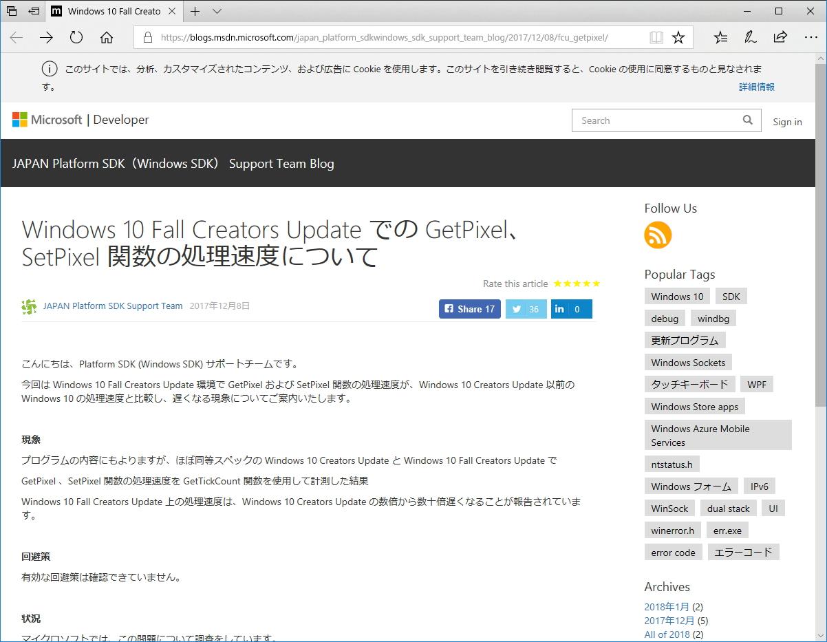 Fall Creators Update」でGetPixel/SetPixel関数が遅くなる問題
