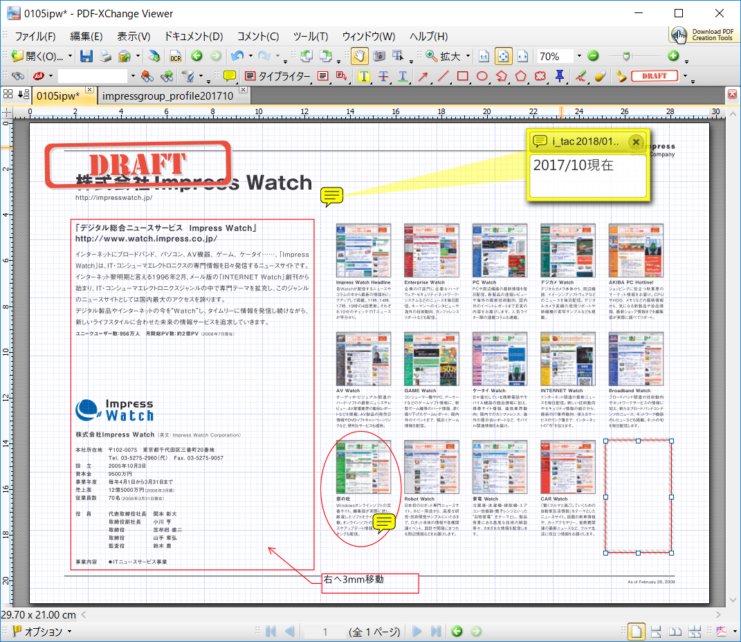 android pdf viewer 無料