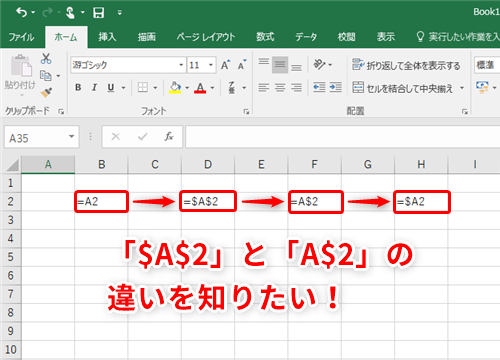 【Excel】「A2」「$A$2」「$A2」はどう違うの?エクセルでセルの ...