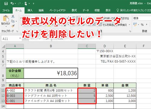 【Excel】表を再利用するため数値を削除したら数式まで消してしまった!エクセルで簡単に数式以外のデータだけを削除するテク
