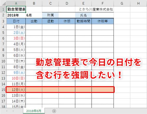 【Excel】勤怠管理表で今日の日付が見付からない!エクセルで ...
