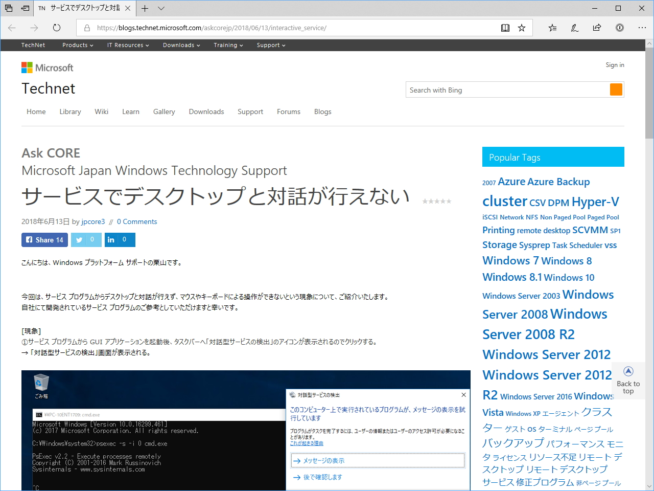 UIを呼び出すタイプの古いサービスアプリは注意 ~Windows 10では事実上