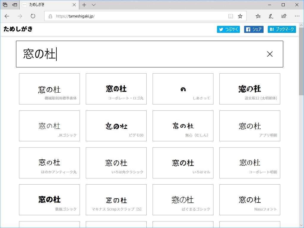 """55種類の日本語フリーフォントをまとめて試せるWebサービス""""ためしがき""""がリリース/入力したサンプルテキストを複数の日本語フォントで表示できる site cover image"""