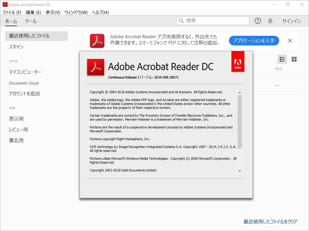 """Adobe、「Acrobat DC」「Acrobat Reader DC」の""""バージョン 2019""""を公開"""