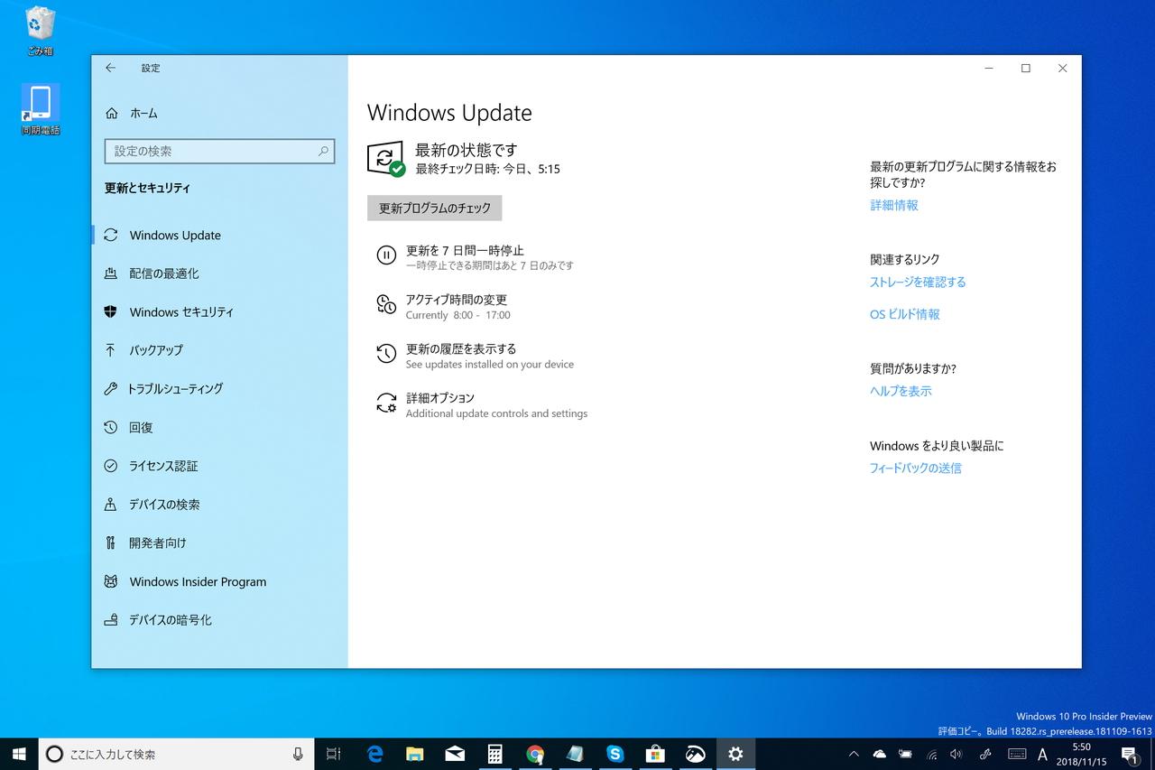 windows 10 更新 アシスタント 停止