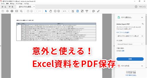 エクセル から pdf へ