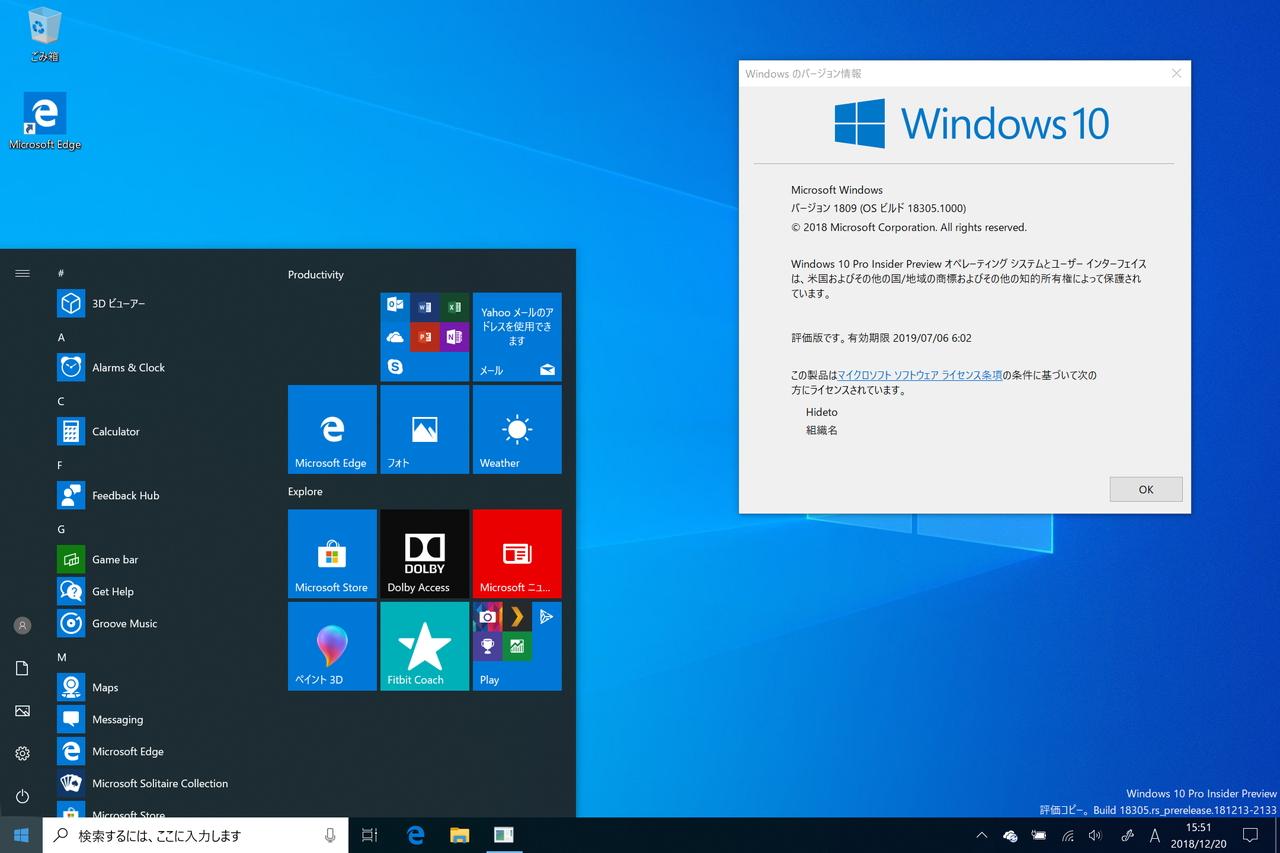 年内最後の更新となる「windows 10 19h1」build 18305が Fast リングに 窓の杜