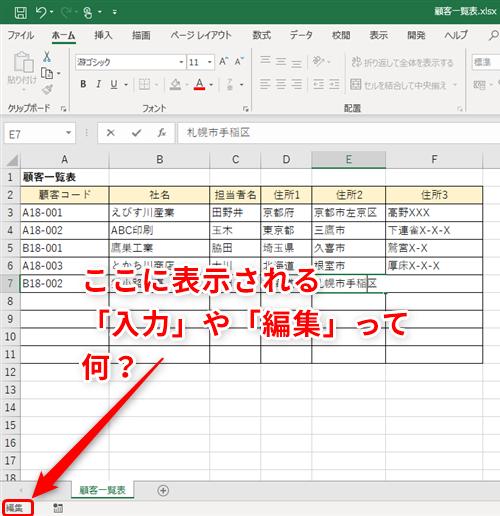 Excel 矢印 セル 移動