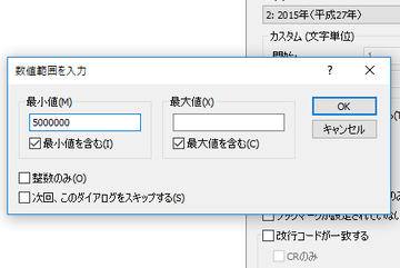 "646a061c6e 「Excel」でCSV編集はNG? 脱エクセルを実現する「EmEditor」の実力を徹底検証 · """