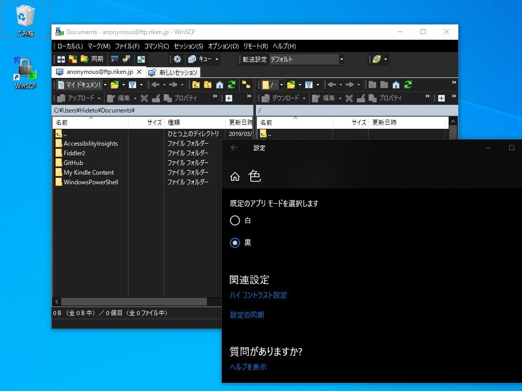 WinSCP」がダークモードをサポート、ファイルの暗号化