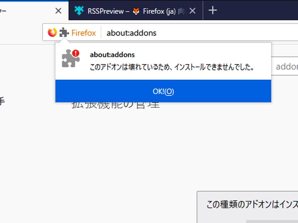 「Firefox」で…