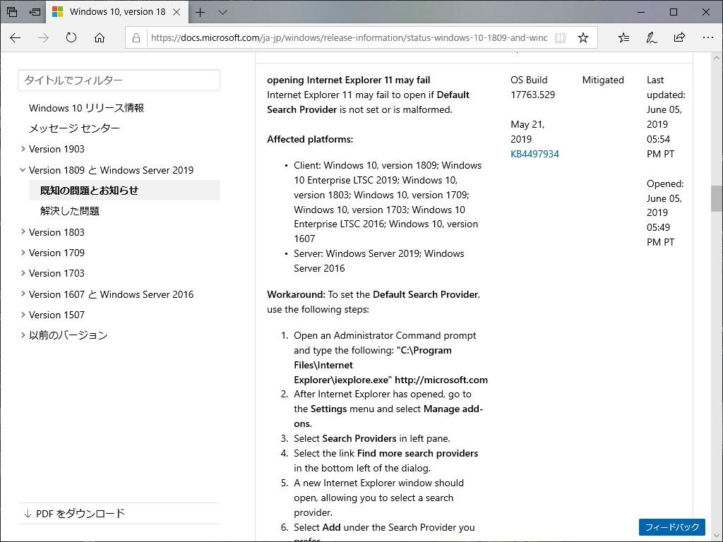 既定の検索プロバイダーが原因で「Internet Explorer 11」が開けなくなる