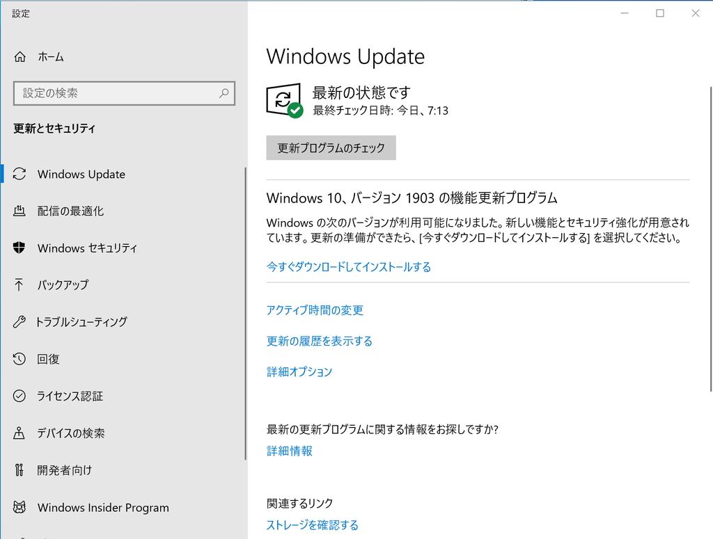 windows update ダウンロード 遅い