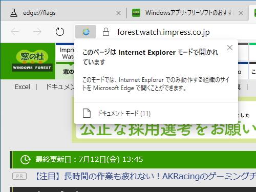 Edge ie モード Internet Explorer モードとは