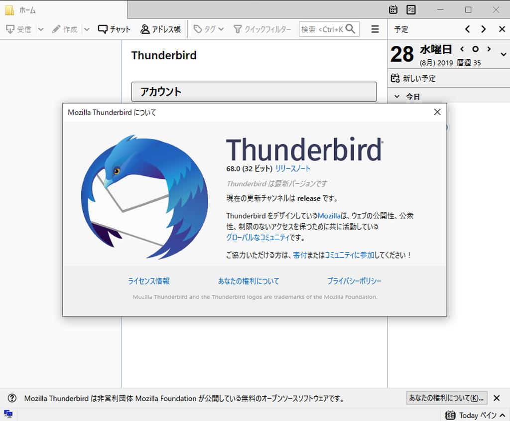 Thunderbird 68」を正式公開 ~「Thunderbird 60」系統からの